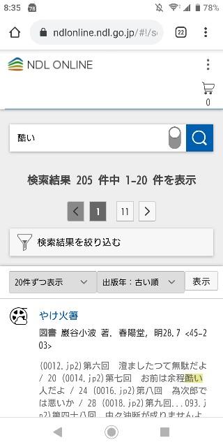 f:id:ashitani_shiyou:20190813083621j:image