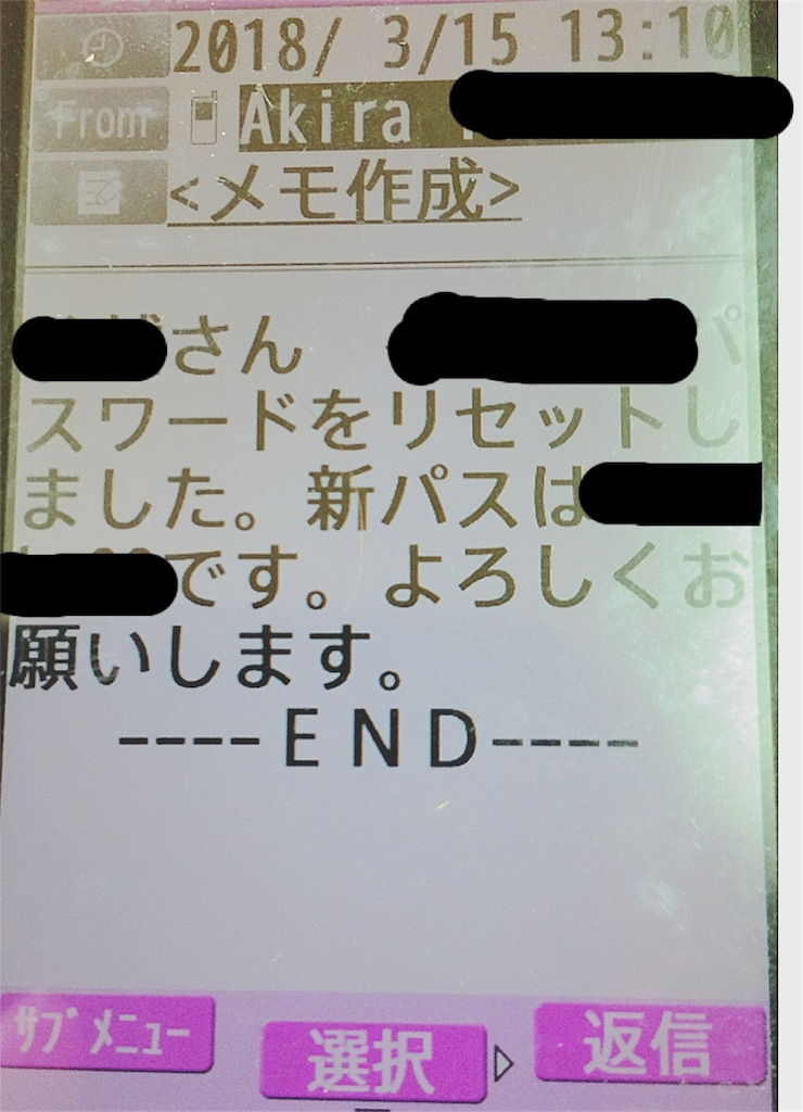 f:id:ashitawahareu:20180315154616j:image