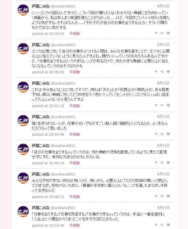 f:id:ashiyakomine:20160828000919p:plain