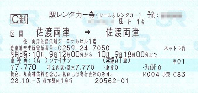 f:id:ashizin:20170115202812j:plain