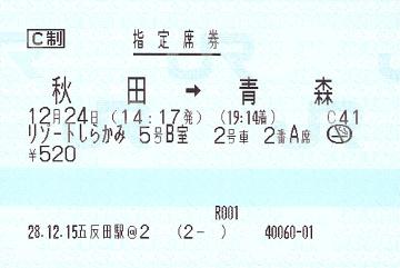 f:id:ashizin:20170128235259j:plain