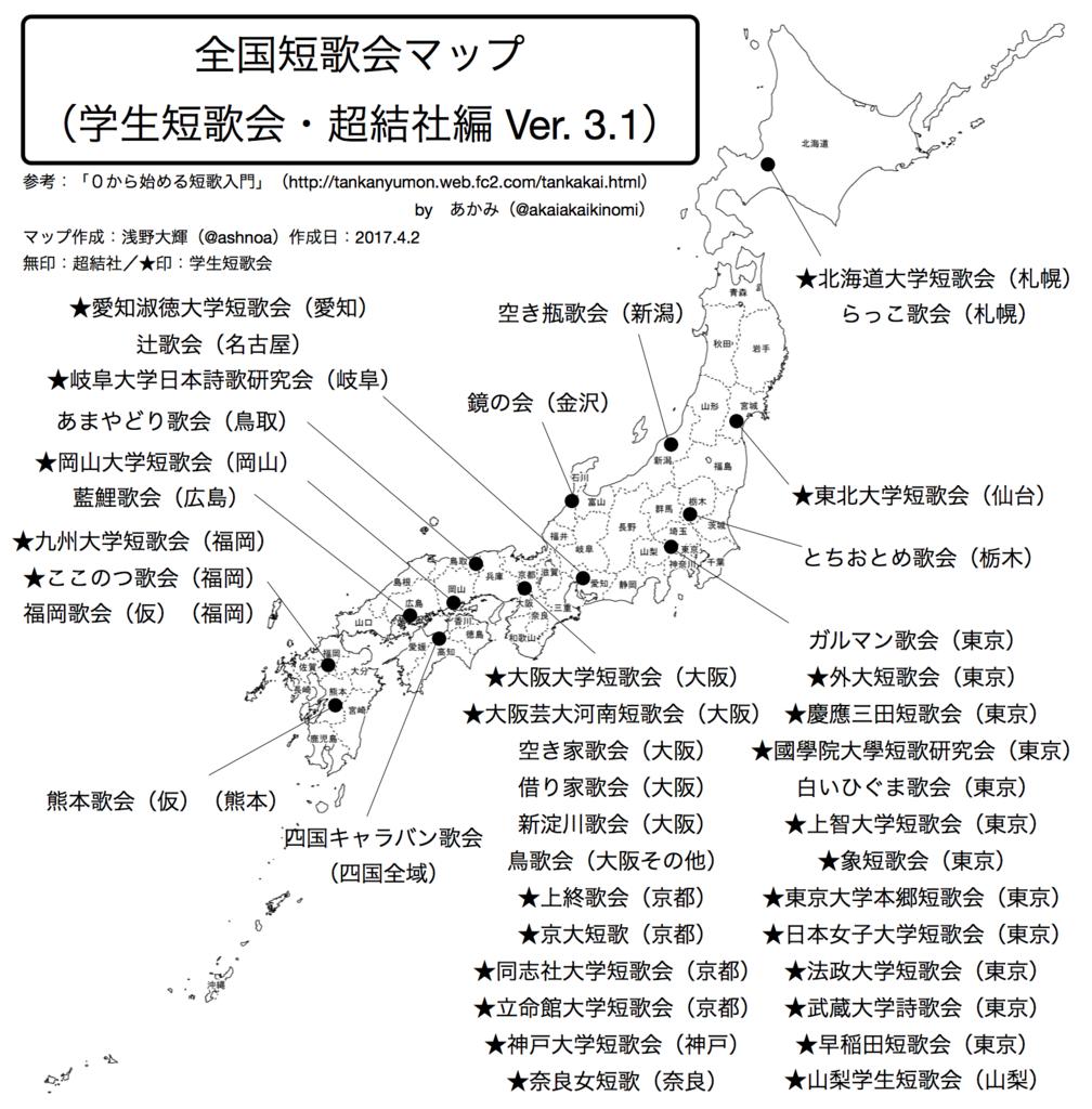 全国短歌会マップ(学生短歌会・超結社編 Ver. 3.1)