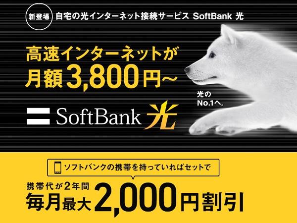 ソフトバンク光月額料金