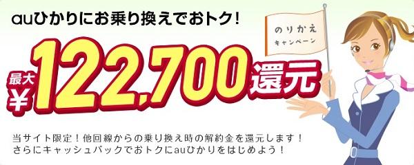 auひかりのキャンペーン f:id:asiaasia:20170102234705j:plain