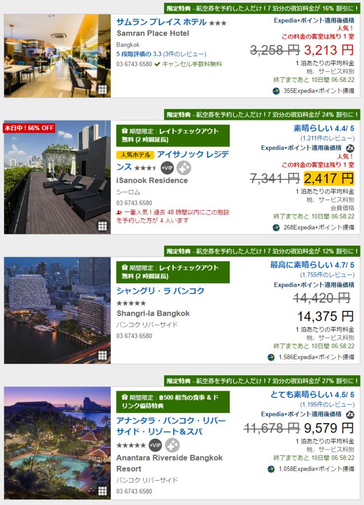 エクスペディアの航空券予約者に対するホテル割引