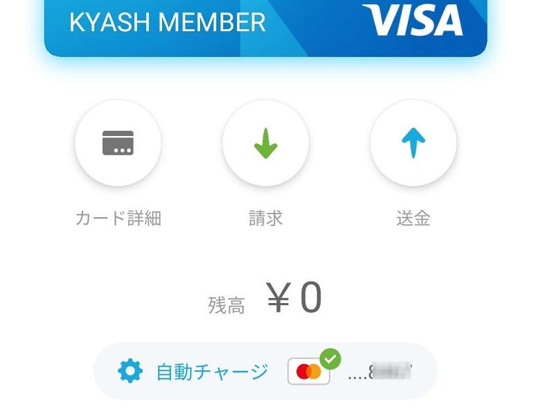 kyash自動チャージ