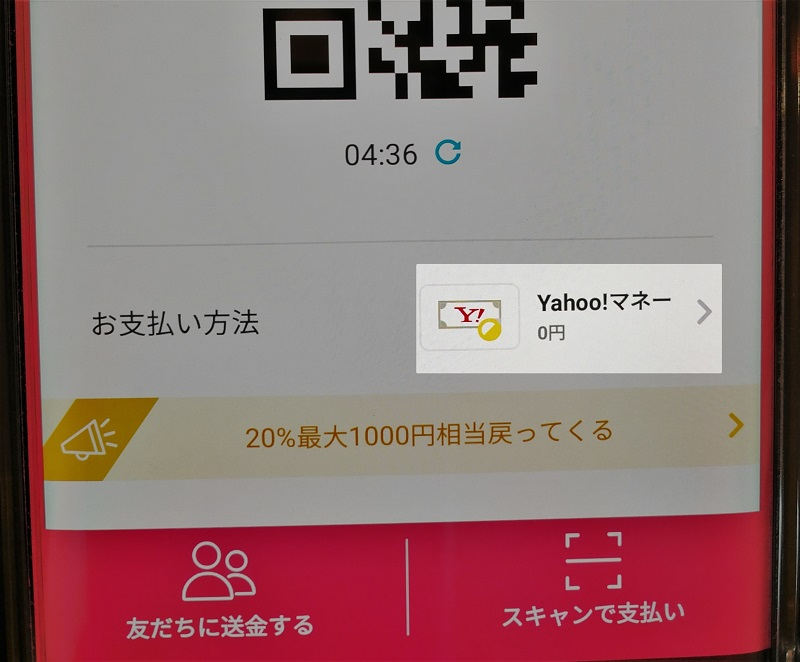 PayPay yahoo!マネー