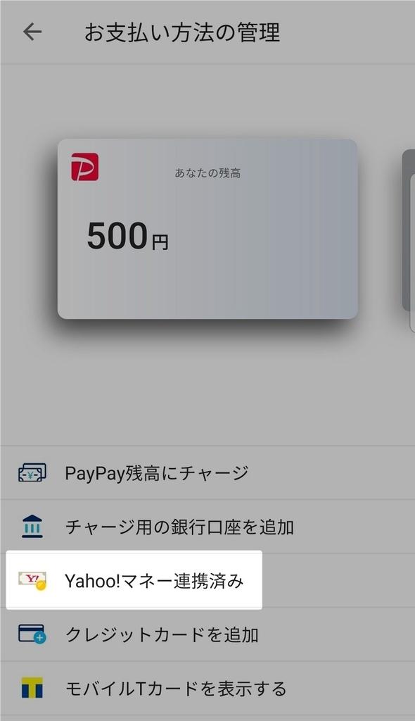 PayPay ヤフーマネーへの連携