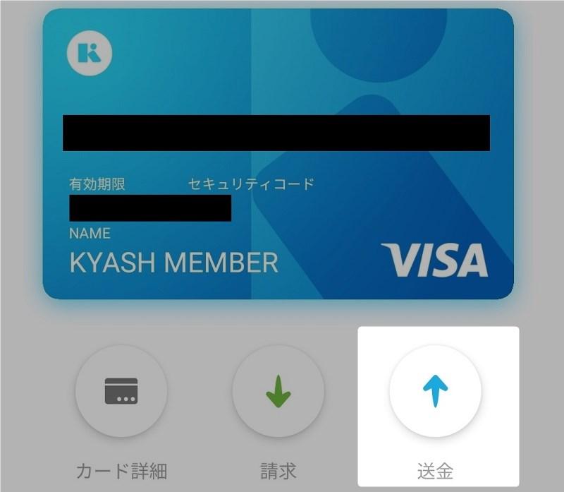 Kyashの送金方法