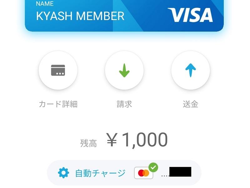 Kyash送金残高