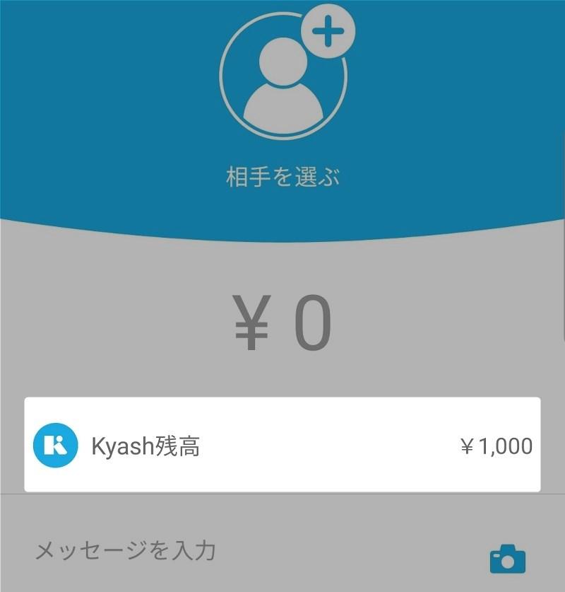 Kyash残高