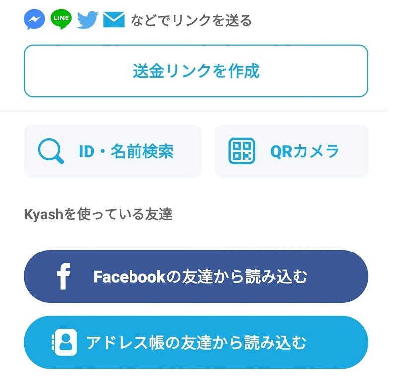 Kyash送金相手の指定画面