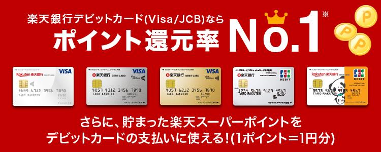 楽天銀行のデビットカードでの決済