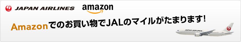 JALマイレージモール×Amazon