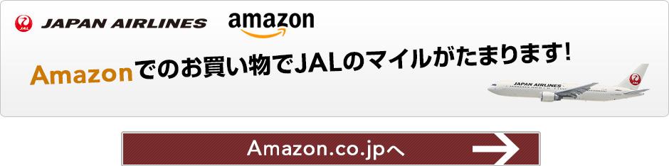 JALマイレージモールのAmazon特集ページ