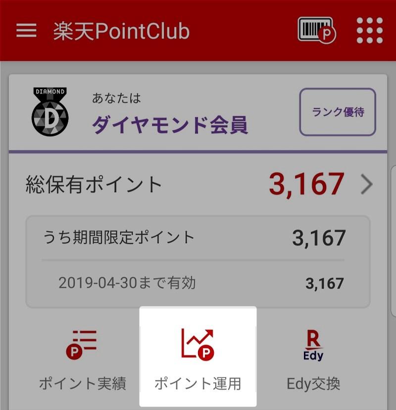 楽天PointClubアプリのトップページ