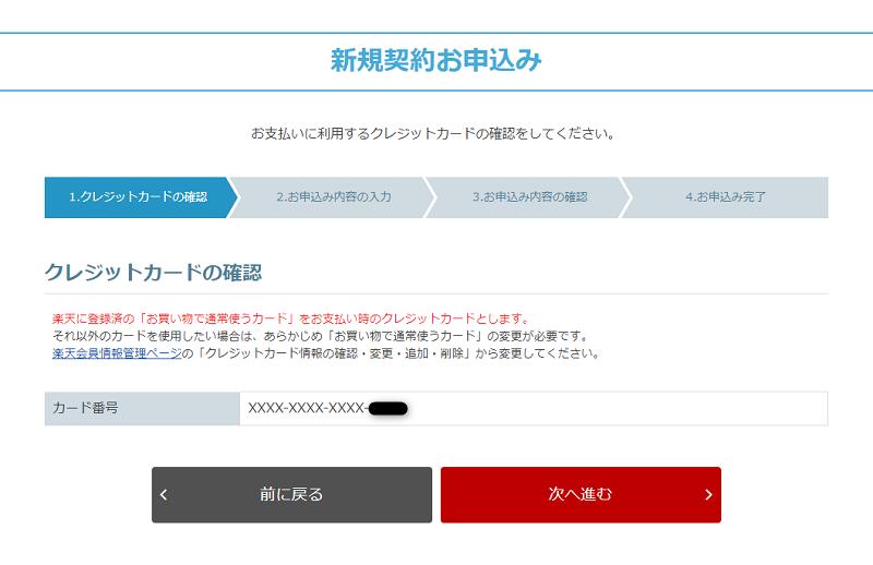 楽天でんき申込みクレジットカード入力ページ