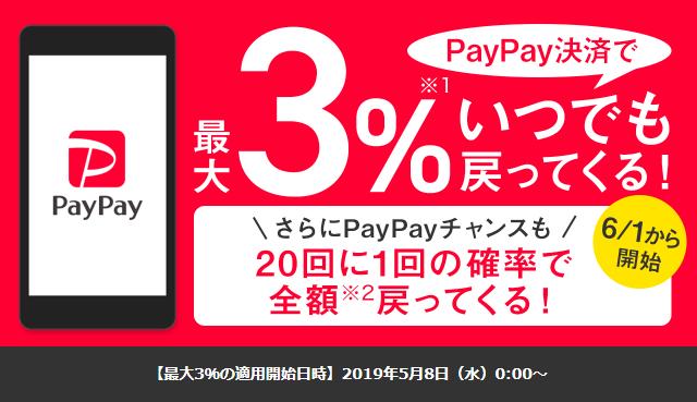 PayPay3%還元キャンペーン