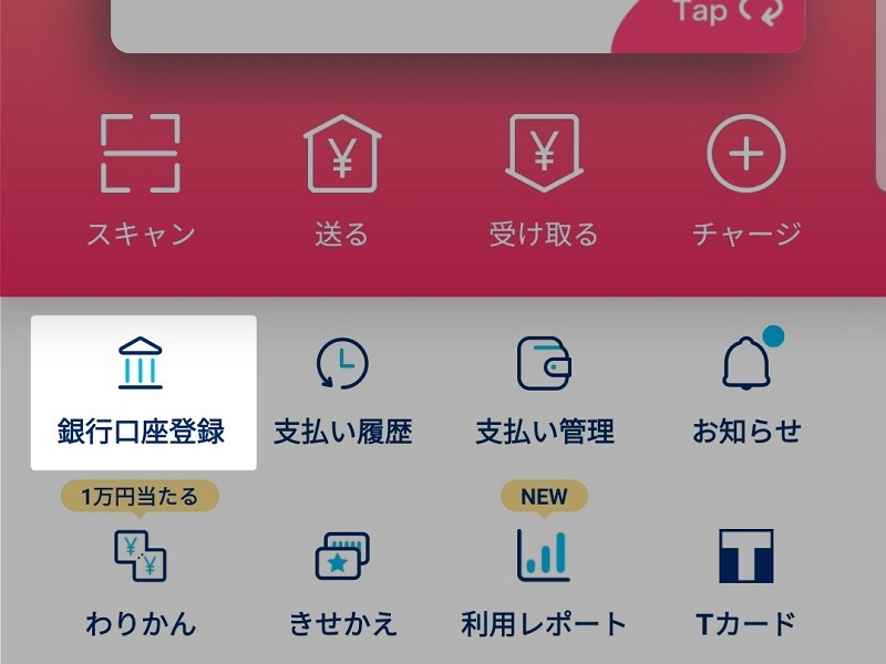 PayPayホーム画面の「銀行口座登録」