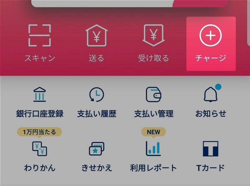 PayPayホーム画面のチャージ