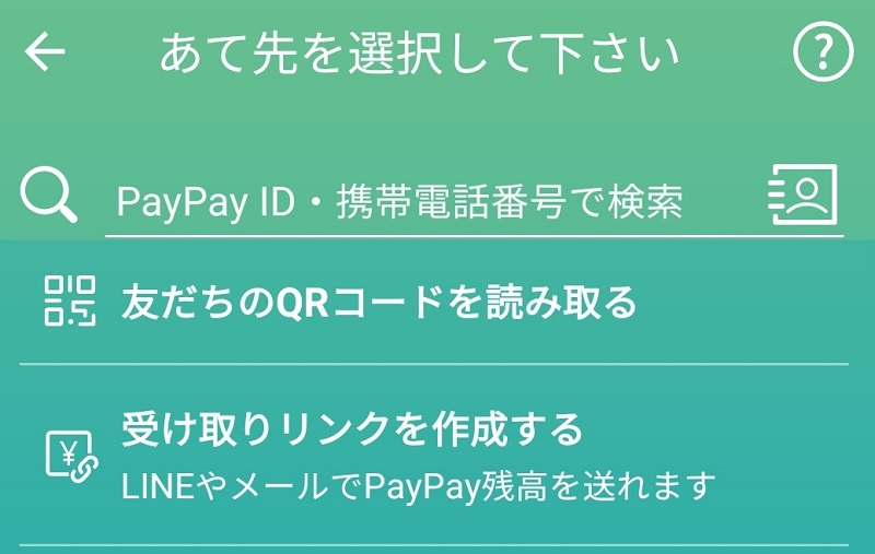 PayPay送金方法