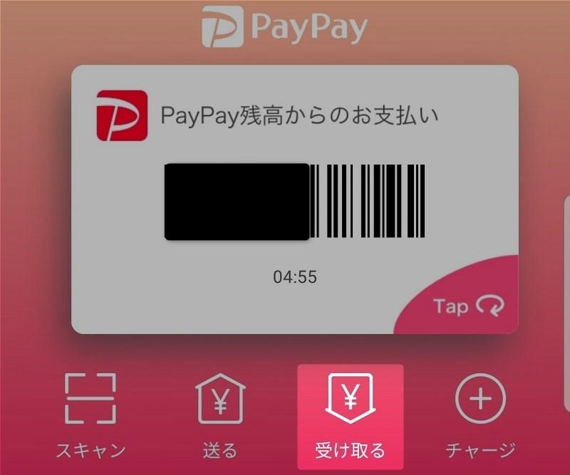 PayPayホーム画面「受け取る」