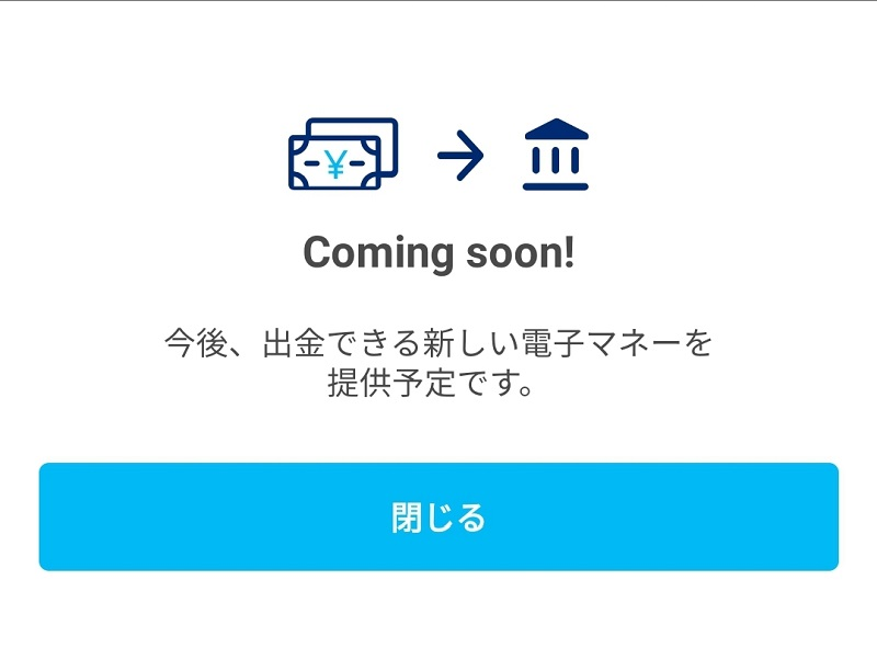 PayPay残高の銀行口座への出金
