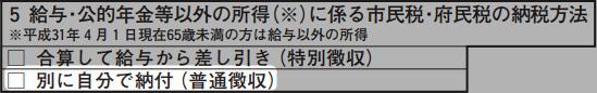 大阪市の住民税申告書「市民税・府民税申告書」の1ページ目5に給与・公的年金等以外の所得に係る市民税・府民税の納税方法