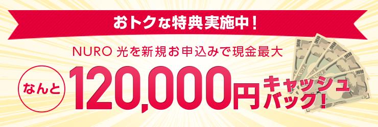 NURO光の正規販売店サイトの12万円キャッシュバック