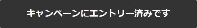 楽天のキャンペーン・エントリー