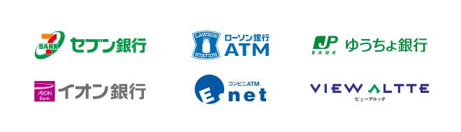 住信SBIネット銀行対応のATM
