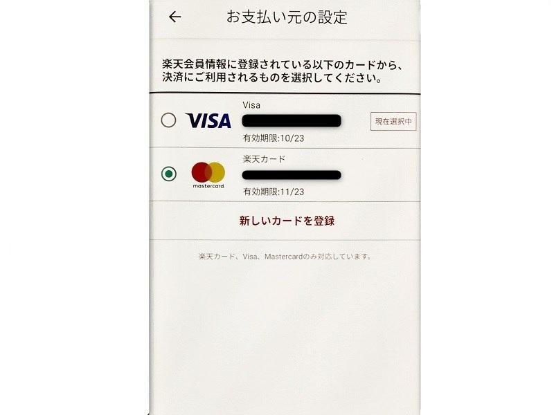 楽天Payの支払設定に楽天カードを指定する