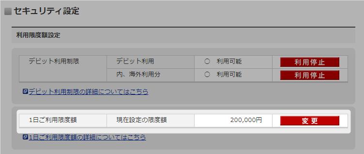 楽天銀行デビットカードの上限金額