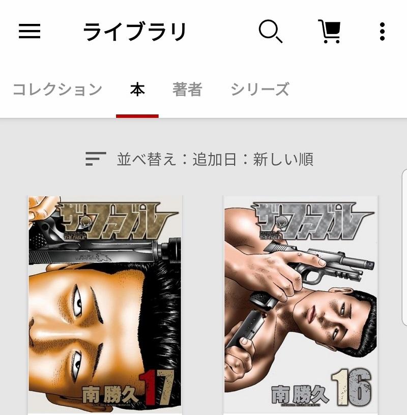 楽天koboのアンドロイドアプリ