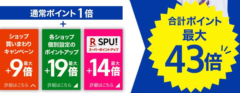 楽天スーパーSALE・ポイント43倍