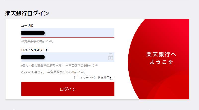 楽天銀行へのログインページ