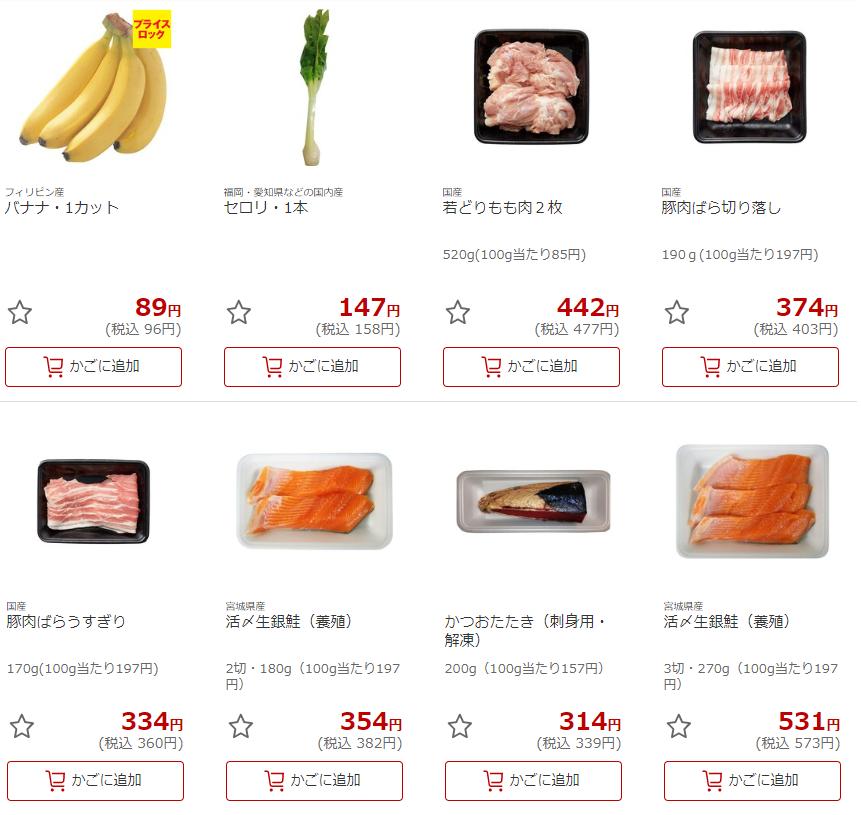 楽天西友ネットスーパーにある生鮮食品と惣菜、お弁当ページ