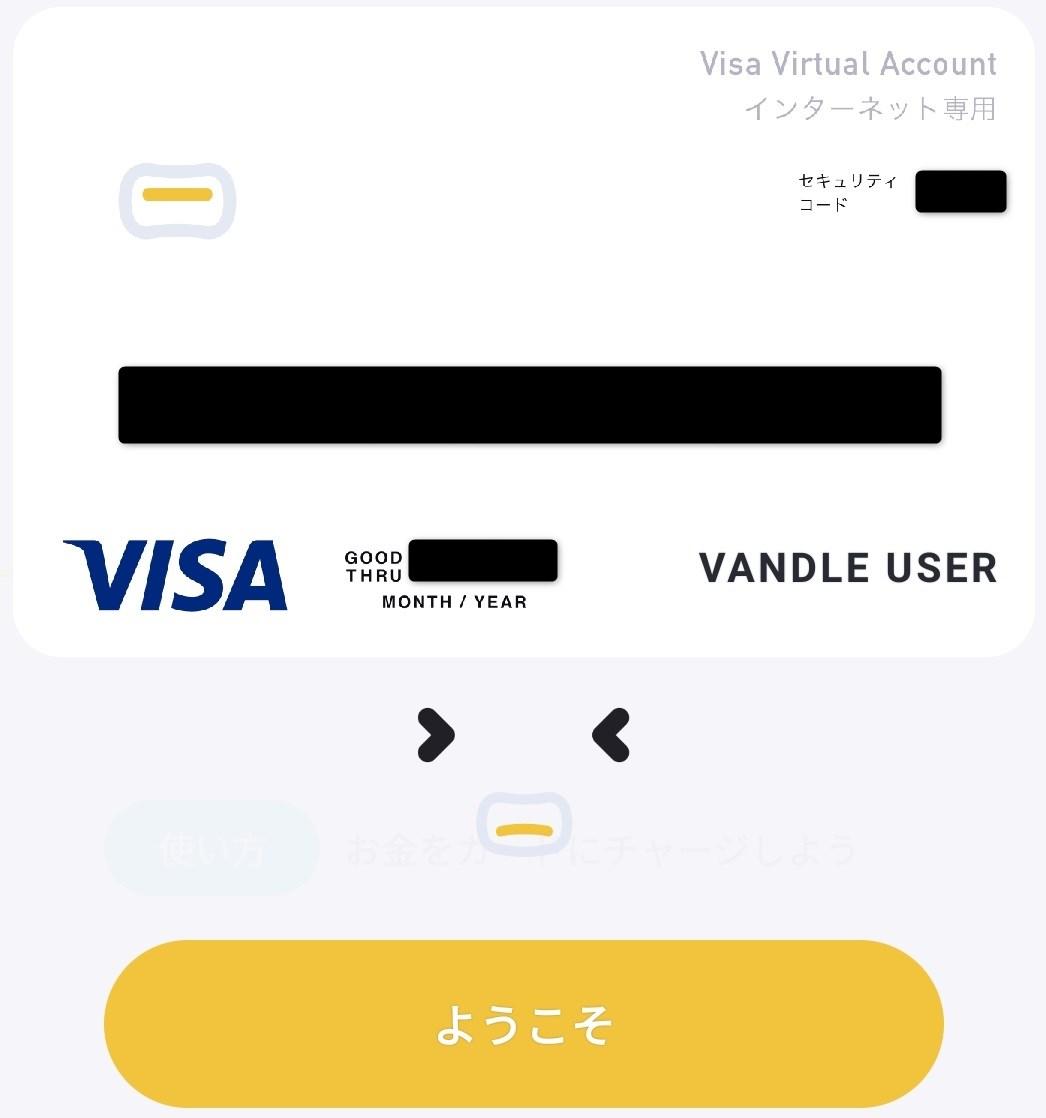 バンドルカード(VANDLE CARD)の発行完了