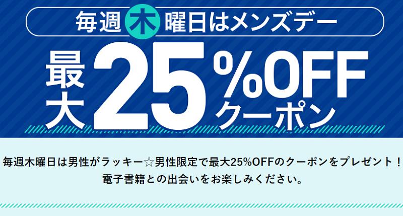 楽天kobo毎週木曜日はメンズデー「最大25%OFFクーポン」