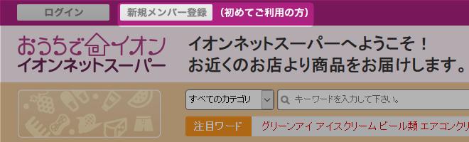イオンネットスーパートップページ左上の「新規メンバー登録」ボタン