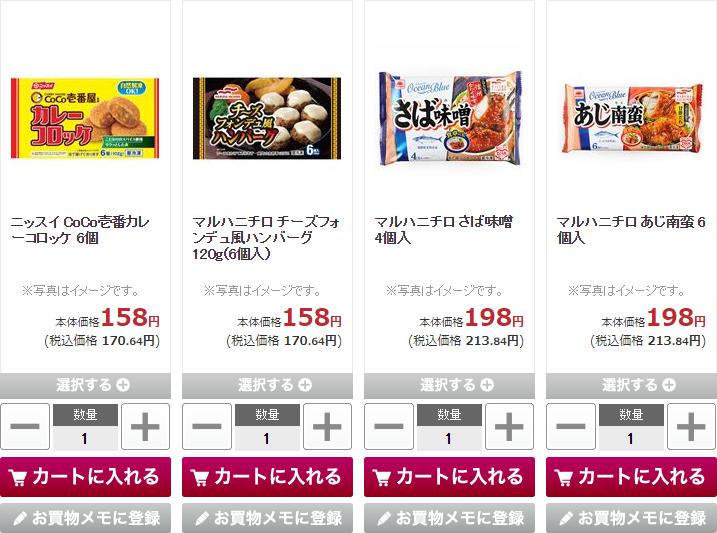 イオンネットスーパー冷凍食品のページ