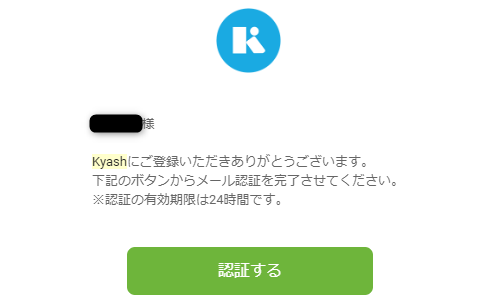 Kyashのメールアドレスへ送られてきた認証リンク