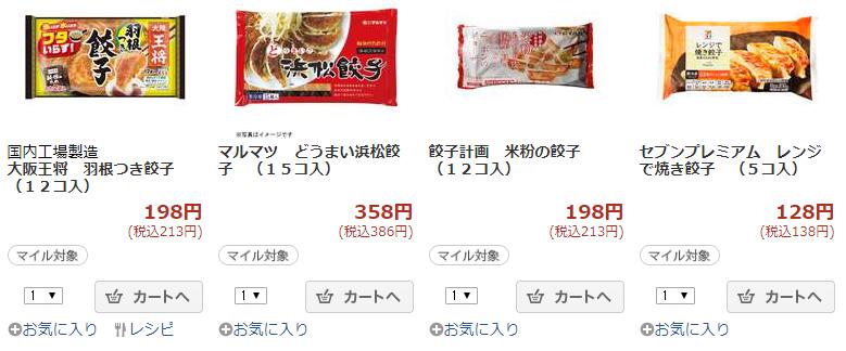 ネットスーパーで売られている餃子