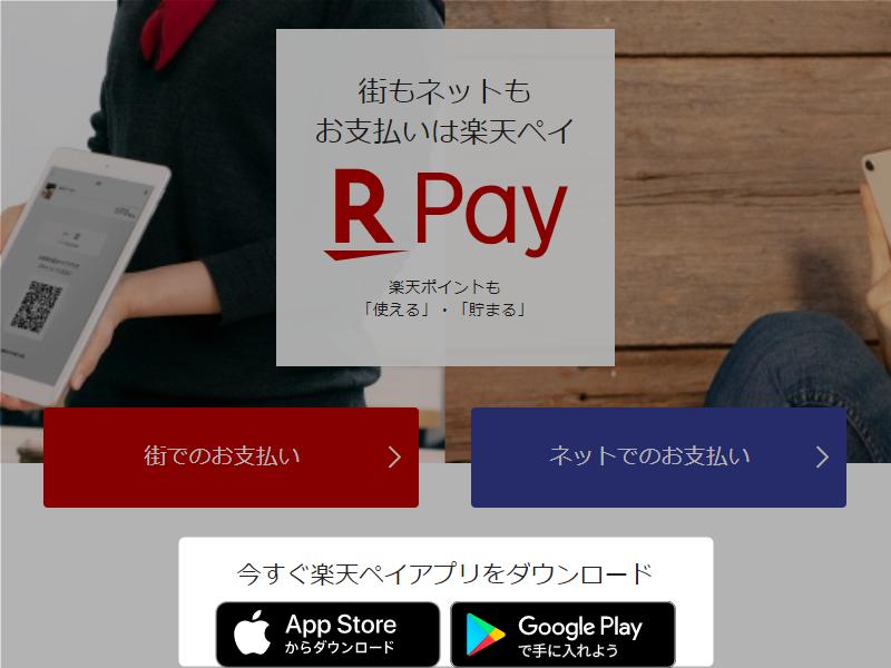 楽天Payトップページ