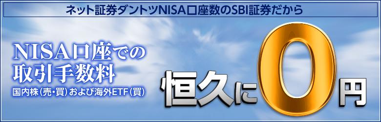 SBI証券のNISA口座買付手数料無料