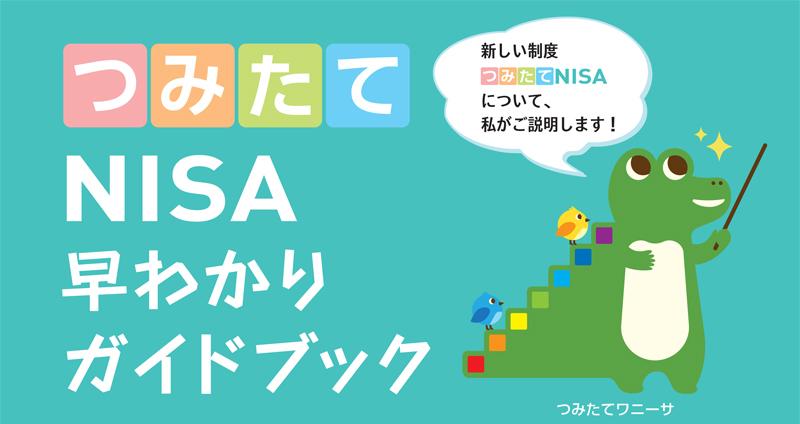 楽天証券のNISA口座を最大限に生かす使い方を紹介する
