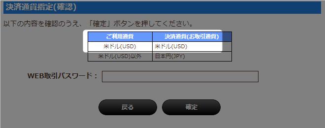 住信SBIネット銀行・初期設定では決済通貨は日本円になっている。