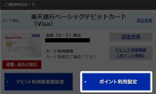楽天銀行デビットカードのMy Account