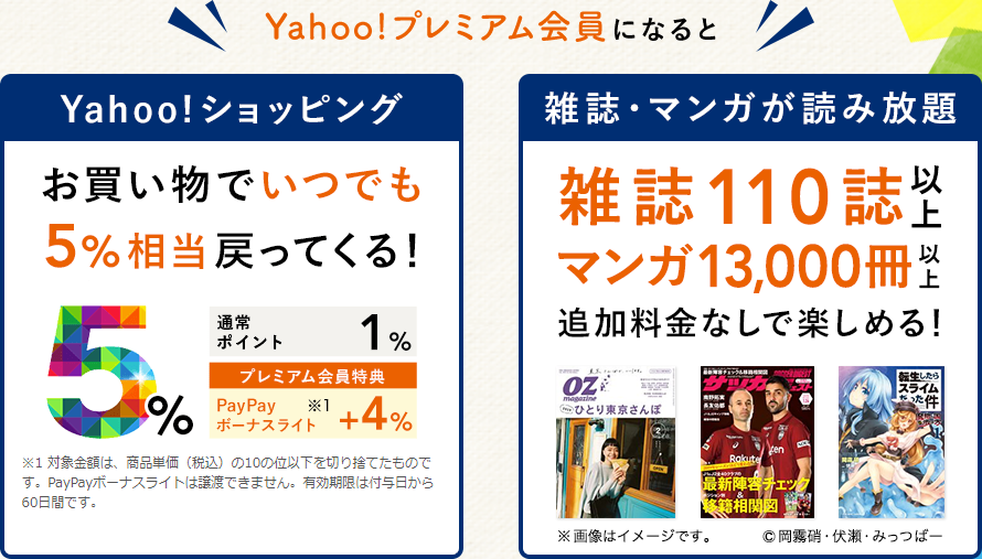 Yahoo!プレミアム会員の特典