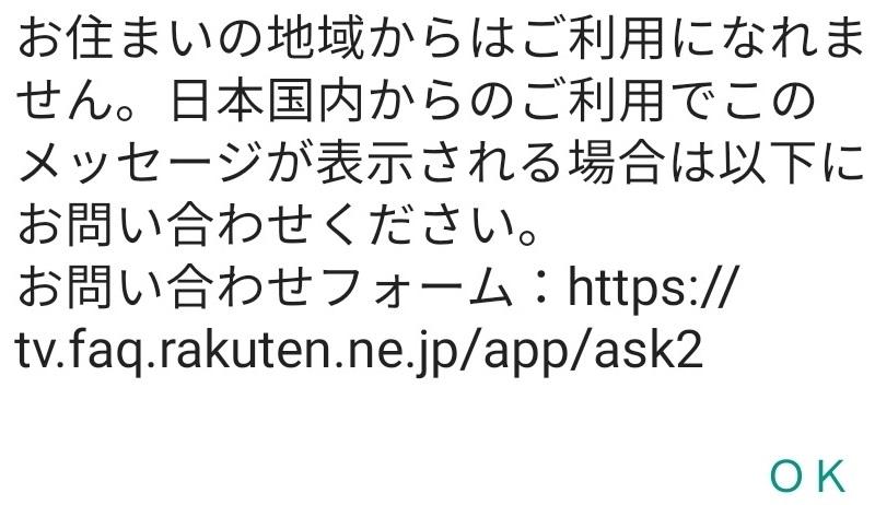 Rakuten TVの海外での視聴